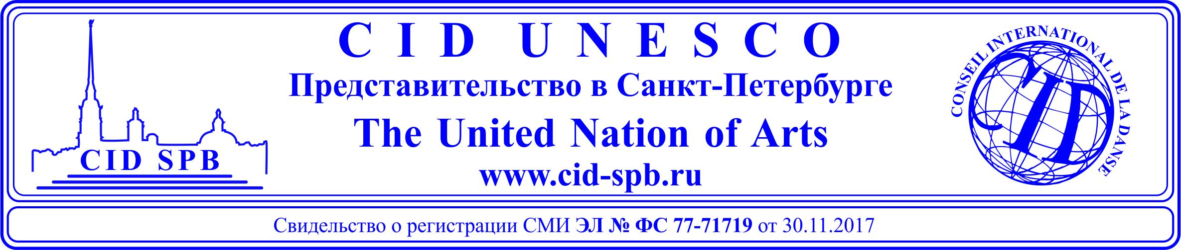 Представительство CID в Санкт-Петербурге